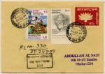 バングラ不発行切手