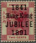 香港ジュビリー加刷