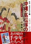 沖縄・高松塚の時代