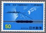 日中海底ケーブル