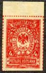 極東共和国