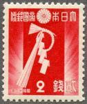 1938年用年賀