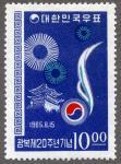 韓国・解放20年