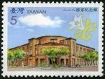 台湾表示の切手