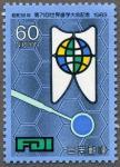 世界歯学大会