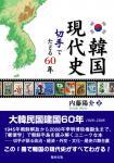 韓国現代史:帯つき