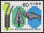 農林水産振興100年