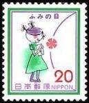 ふみの日(1979年・20円)