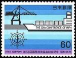 第12回国際港湾協会総会