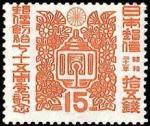 郵便創始75年(15銭)