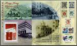 英領香港最後の切手
