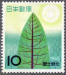 緑化運動(1965)