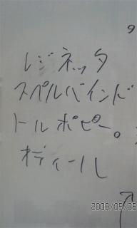 20080525152042
