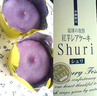 紫芋のケーキ