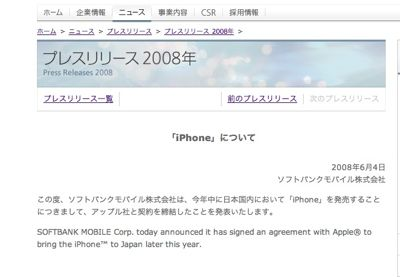 iPhone softbank2
