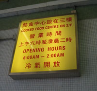 HKお粥屋看板