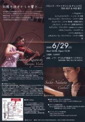 聖子ちゃんコンサート6月29日