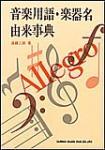 音楽用語・楽器名由来事典  遠藤三郎
