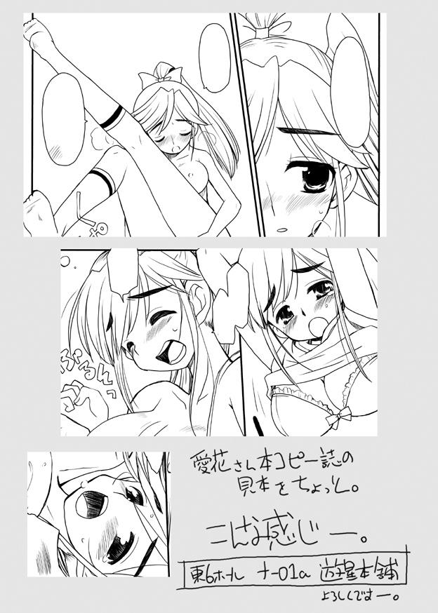 1229セリフなし愛花05