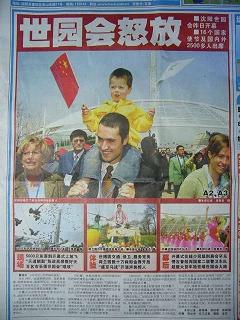 世園会新聞