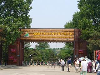 世界園芸博覧会1