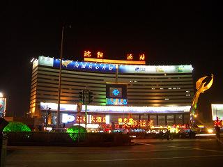 瀋陽北駅2