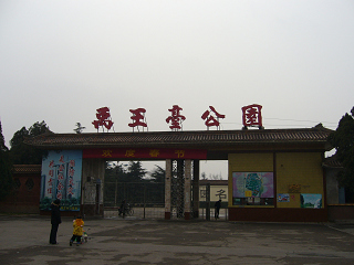 禹王台公園1
