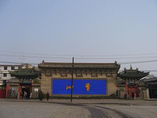 山陝甘会館1