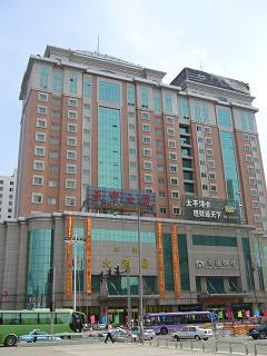 天宝大酒店