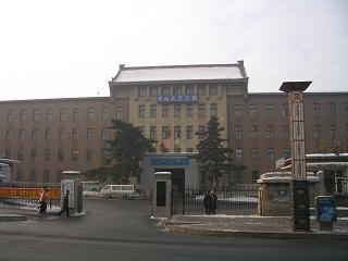 偽満洲国経済部旧址