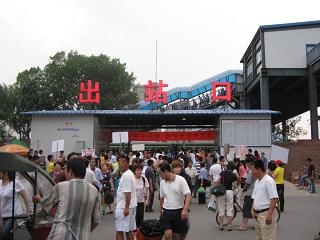 天津臨時駅2
