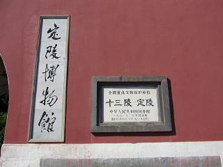 明十三陵(定陵)2