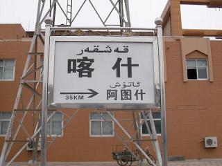 カシュガル駅3