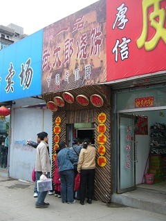 中国式ピザ