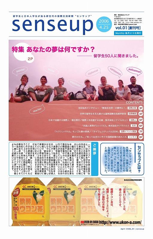 fp20060401.jpg