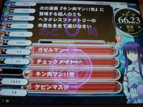 答13(確か…)