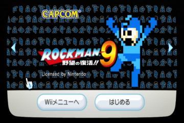 080929-003502-720x480p_Rockman9-000346.jpg