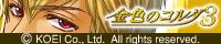 金色のコルダ3 PSP|PS2