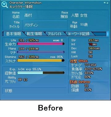 Before_SOO.jpg