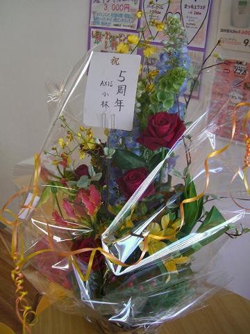 2008.4.15.5周年祝い