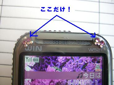 2008.5.31.デコ電2