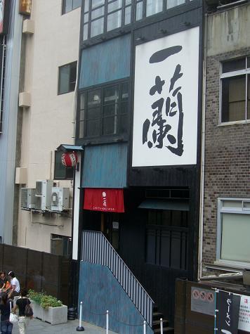 2008.9.8.大阪3