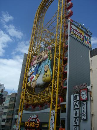 2008.9.8.大阪5