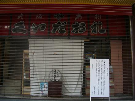 2008.9.8.大阪6