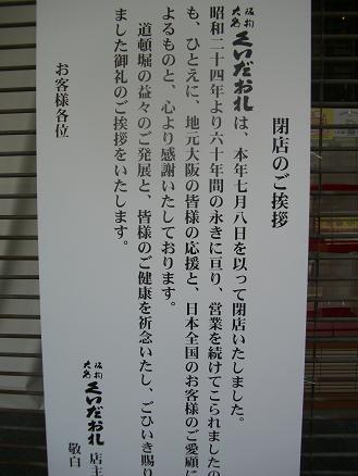 2008.9.8.大阪7