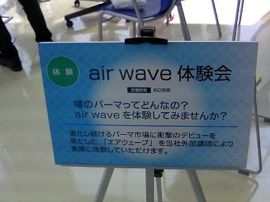 2008.9.22.エアウェーブ体験3