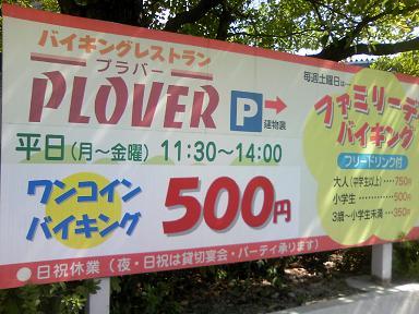 2008.9.22.エアウェーブ体験4