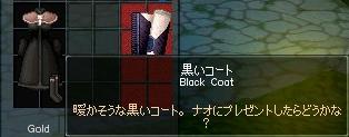 ナオ用コート