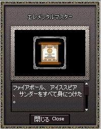 ポケ○ンマスターぢゃないよ!?