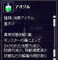 aojiru.jpg